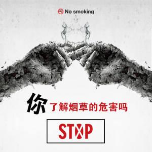 你知道烟草的危害吗?