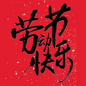 五一劳动节祝福贺卡