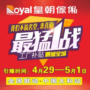 皇朝家居4月29日太和站