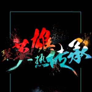 聚英雄热传承│2018荣事达空气能热能量营销峰会邀您来参加!