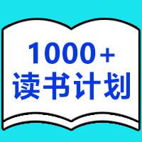 大桥教育1000+读书计划