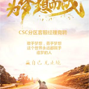 CSC分区客服经理竞聘