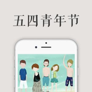 五四青年节【节日祝福】