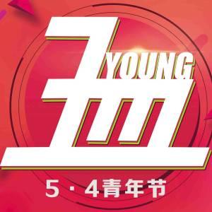 五四青年节活动