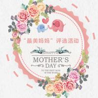 """宜家地产祝天下所有的妈妈""""母亲节快乐"""""""