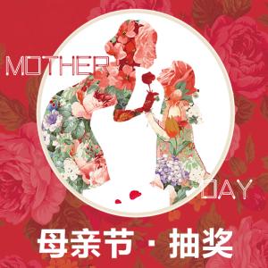母亲节感恩抽~奖活动