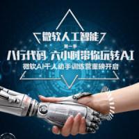 抢座开始-微软AI千人动手实验营【东方瑞通主办】