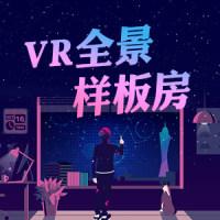 装饰公司VR全景样板房展示
