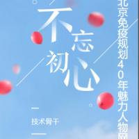 贺北京朝阳区免疫规划40年——魅力人物技术骨干组网络投票