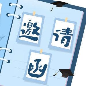 xx培训学校2017年中小班第16届毕业典礼邀请函