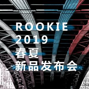 ROOKIE 2019春夏新品发布会