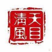 中华人民共和国监察法网络学习测试