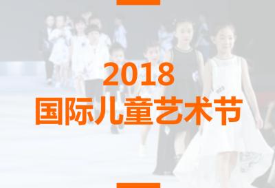 2018国际儿童艺术节
