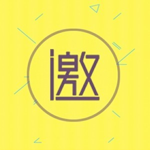 2018届阳职毕设电影 邀请函
