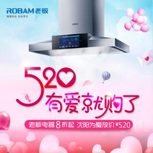沈阳老板电器【520❤爱要大胆说出来】赢莱克扫地机器人