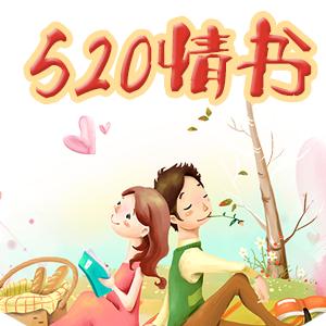520情书