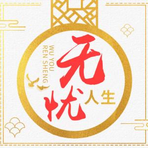 齐齐哈尔市人保寿险客户节公益检测活动