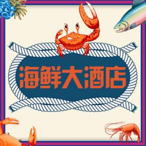 海鲜大酒店宣传介绍订餐