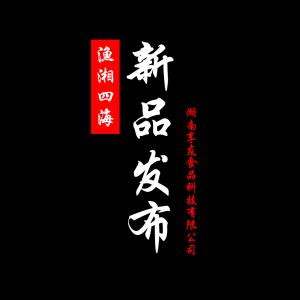 渔湘四海新品发布