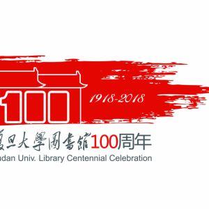 520|恭喜校友#分享人昵称#领取到第#分享数#枚复旦图书馆的爱情书签