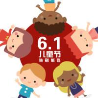 6.1儿童节—氧宜多特别献礼