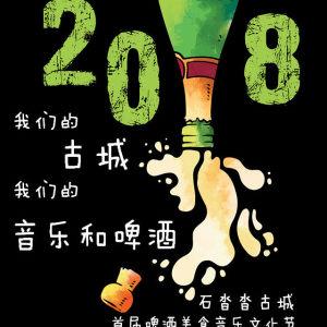 石沓沓古城 & 首届音乐啤酒节!
