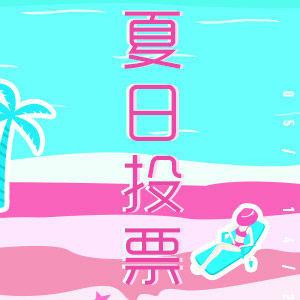 旅游社最美夏季旅行照投票开始啦