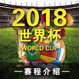 世界杯赛程活动邀请