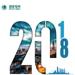 2018国网南京供电公司 社会责任信息披露报告