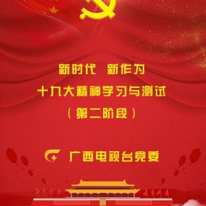 """广西电视台党委推出""""学精神""""H5第二阶段"""