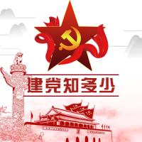 """#分享人昵称#参加了""""迎七一""""建党知识竞赛"""