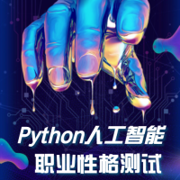 Python人工智能职业性格测试