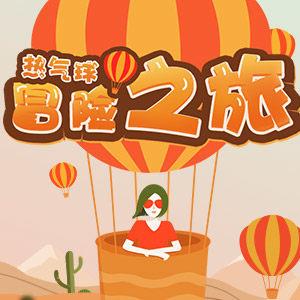 【游戏】热气球冒险之旅