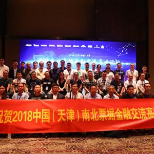 5.26——中国南北票据金融交流高峰论坛圆满结束!