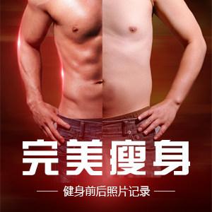 完美瘦身 健身前后对比照片投票