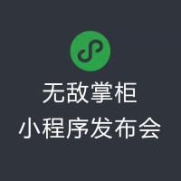 0元开店、全网免费  微信小程序电商招商会