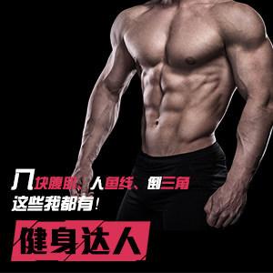 健身达人 代言海报