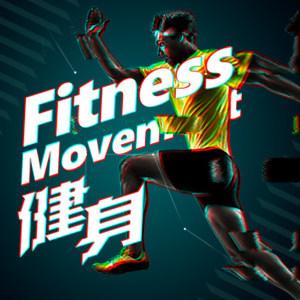 Fitness健身房新店开业