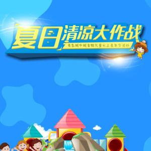 夏日清凉大作战——青岛城中城暑假儿童水上嘉年华