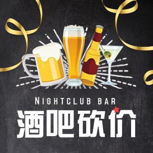 夜店酒吧砍价活动