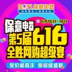 保意电器第5届616全胜网购超级宴
