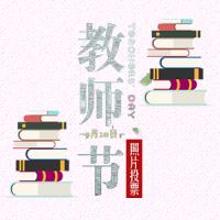 九江盘子女人坊教师节照片投票活动