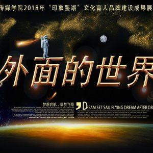 """传媒学院2018年""""印象鉴湖""""系列活动终极大戏——外面的世界."""