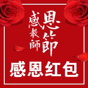 教师节感恩红~包