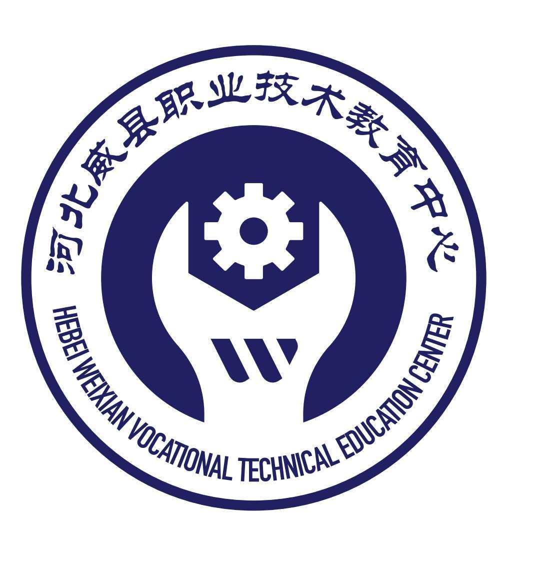 威县职教中心2018年招生简章