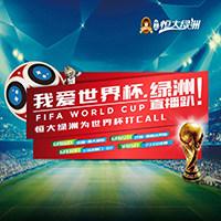 万只小龙虾助阵世界杯,等你来挑战