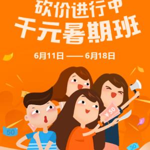 千元编程暑期班  砍价进行中