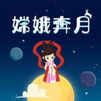 U蚂蚁小游戏-嫦娥奔月