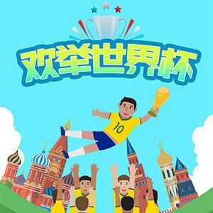 欢举世界杯