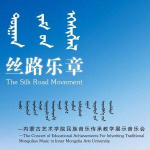 丝路乐章—— 内蒙古艺术学院民族音乐教学传承展示音乐会